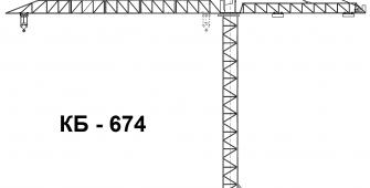 Башенный кран КБ - 674