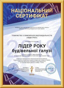 Сертификат Лідер Року буд галузі