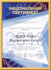 """Сертификат """"Лидер року будівельної галузі"""""""